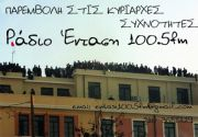 Ράδιο Ένταση 100.6 FM