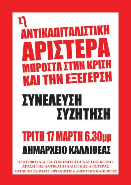 afisa_antikap_syn